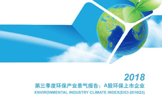2018年第三季度环保产业景气报告:A股环保上市企业