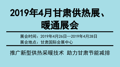 2019年甘肅清潔能源供熱與暖通平安彩票app下载裝備展覽會