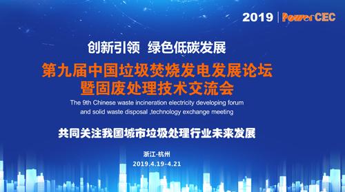 2019年第九届中国垃圾焚烧发电发展论坛暨固废处理技术交流会