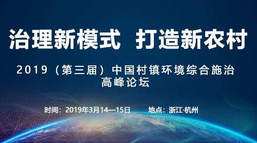 2019(第三屆)中國村鎮環境綜合施治高峰論壇暨新技術、新betway必威手機版官網交流會