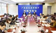 """广东省生态环境厅召开新闻发布会,通报解读""""一号令"""""""