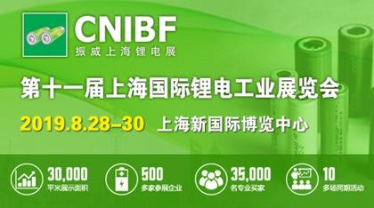 第十一屆上海國際鋰電工業展覽會