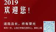 中国环保在线2019年元旦放假通知