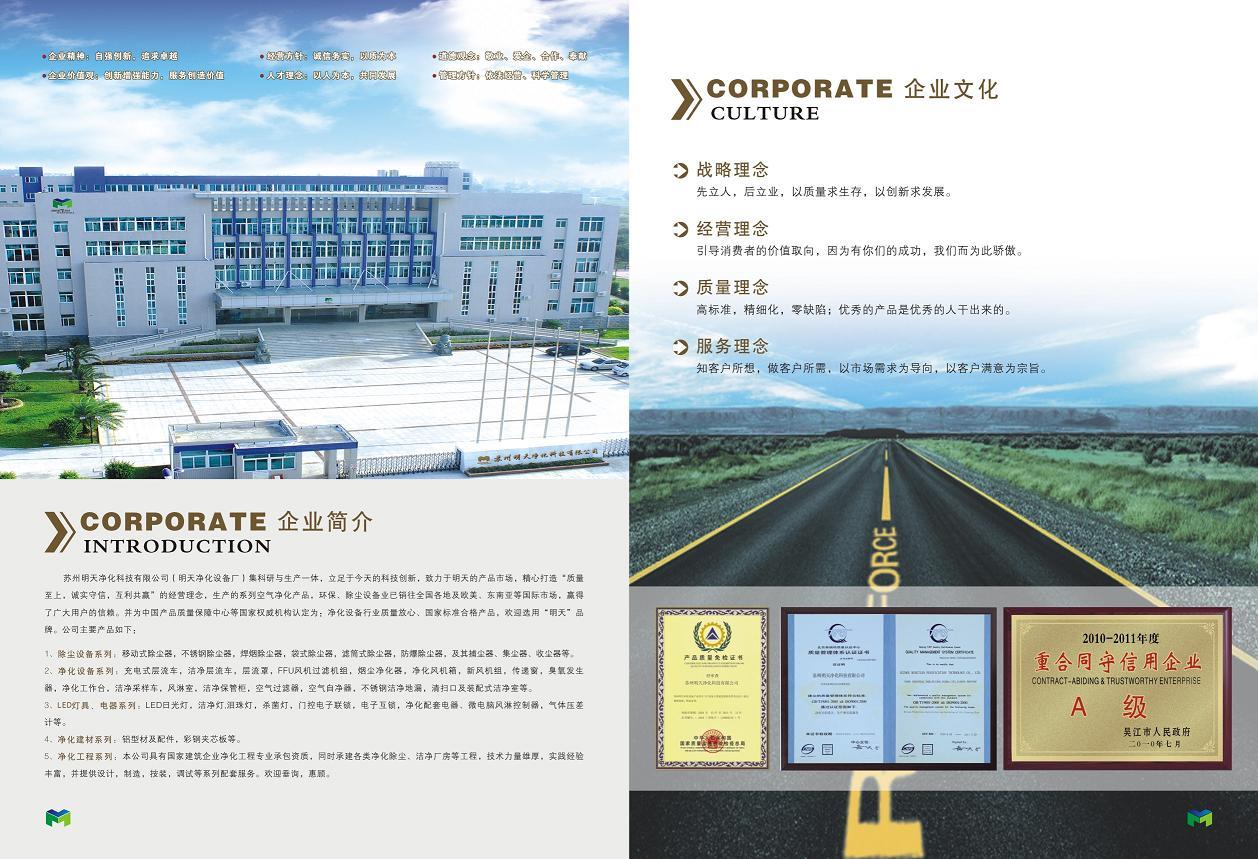 蘇州耀春淨化科技betway手機官網(明天品牌)