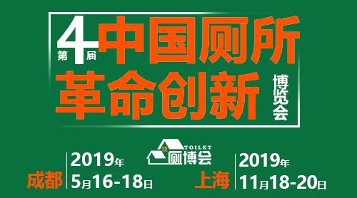 第4屆中國廁所革命創新博覽會暨廁所發展峰會