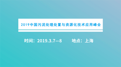 2019中國汙泥處理處置與資源化技術應用峰會