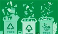 元旦后,一批垃圾分类相关地方立法陆续施行