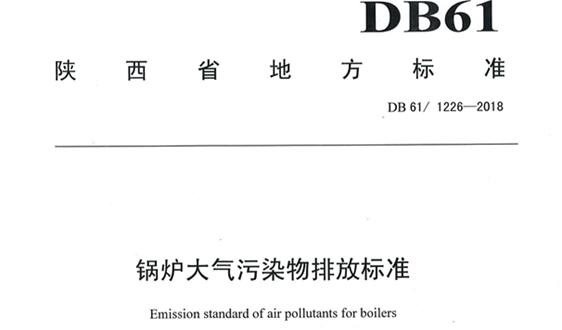 陝西|《鍋爐大氣污染物排放標準》DB 61/1226—2018