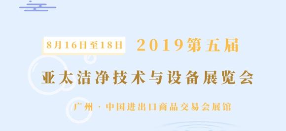 2019第五屆亞太潔淨平安彩票app下载與設備展覽會