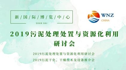 2019上海國際污泥處理處置設備及綜合利用展覽會