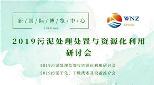 2019上海國際汙泥處理處置betway必威手機版官網及綜合利用展覽會