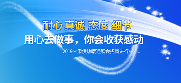 2019甘肃供热暖通展会招商正在火热进行中...