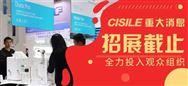 重大消息!第十七届科仪展(CISILE2019)展位已售罄,全面进入观众邀请阶段