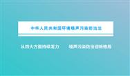 《中华人民共和国环境噪声污染防治法》