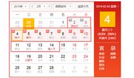 中國betway必威體育app官網在線2019年春節放假通知