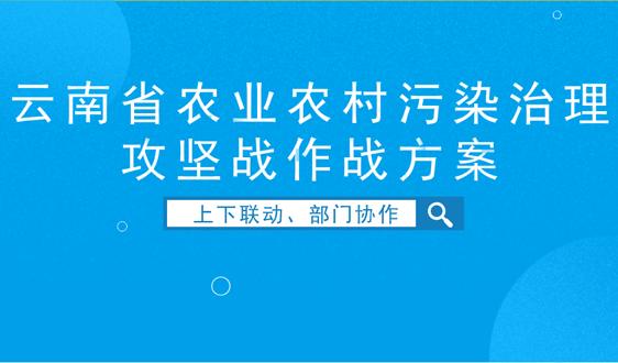 《云南省农业农村污染治理攻坚战作战方案》