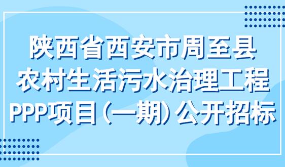 陕西西安市周至县农村生活污水治理项目公开招标