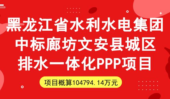 10亿 廊坊文安县城区排水一体化PPP项目中标出炉