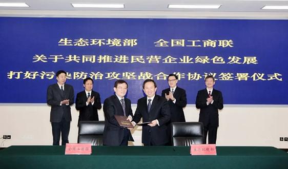 共同推进民营企业绿色发展 生态环境部与全国工商联签署合作协议