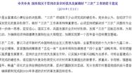 """快速了解""""2019中央一號文件""""中的betway必威體育app官網內容"""