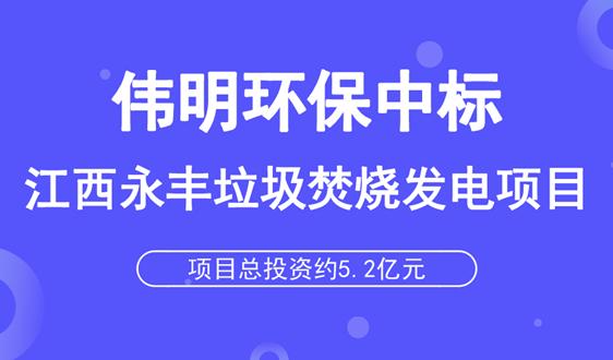 5.2亿 伟明环保中标江西永丰垃圾焚烧发电项目