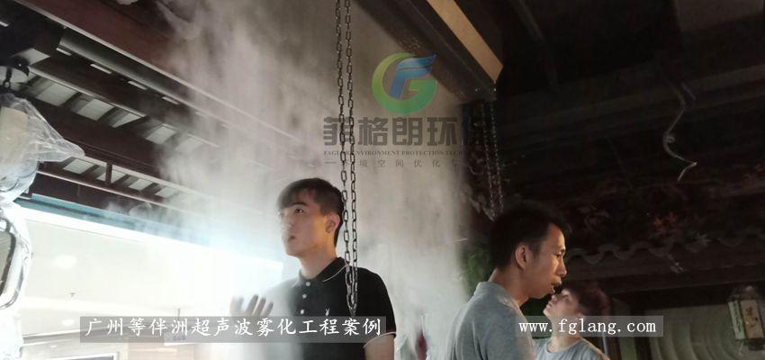 广州等半州生态餐厅3D雾屏投影工程