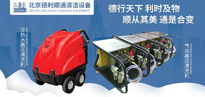 北京德利顺通清洁设备有限公司