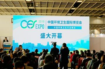 5大亮点深切大环卫 2018中国环境卫生国际博览会南京闭幕