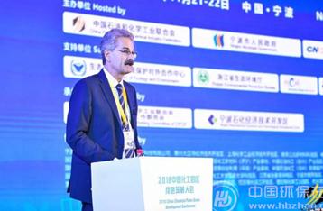 2018中國化工園區綠色發展大會主論壇(四)