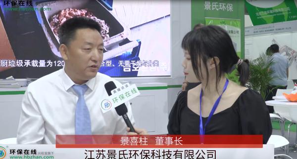 專訪江蘇景氏環保董事長景喜柱
