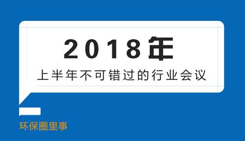 環保圈裏事:2018年上半年不可錯過的行業會議|行業資訊-滄州AG888除塵環保設備有限公司