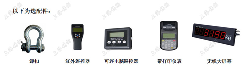 SGLD無線卸扣式測力計選配件