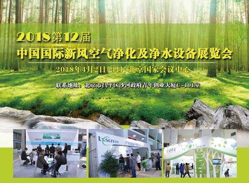 2018第12屆中國國際新風、空氣凈化及凈水設備展4月隆重開幕