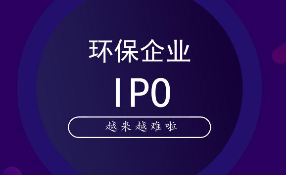 重岳资本合伙人肖鹏:环保企业IPO背后那些事