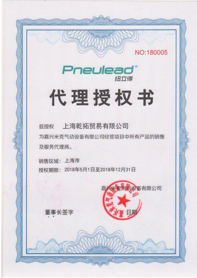 上海乾拓新增Pneulead紐立得代理