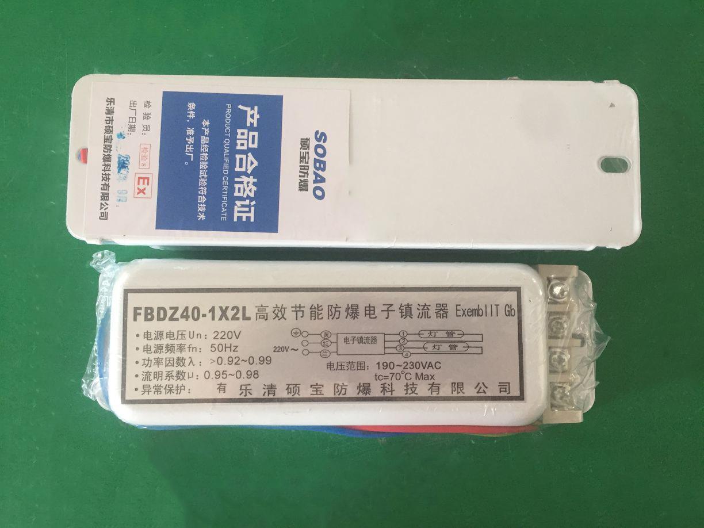 详述FBDZ40-1x2L防爆电子镇流器对荧光灯的作用