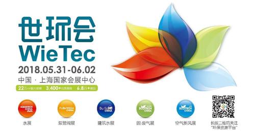 绿邦膜携ROWER设备露脸上海世界水展