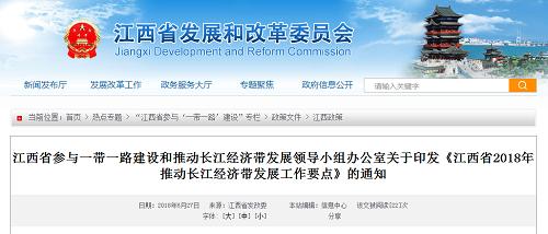 2018年江西省推进长江经济带开展作业关键