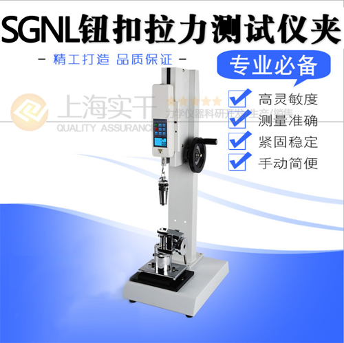 SGNL纽扣测试仪