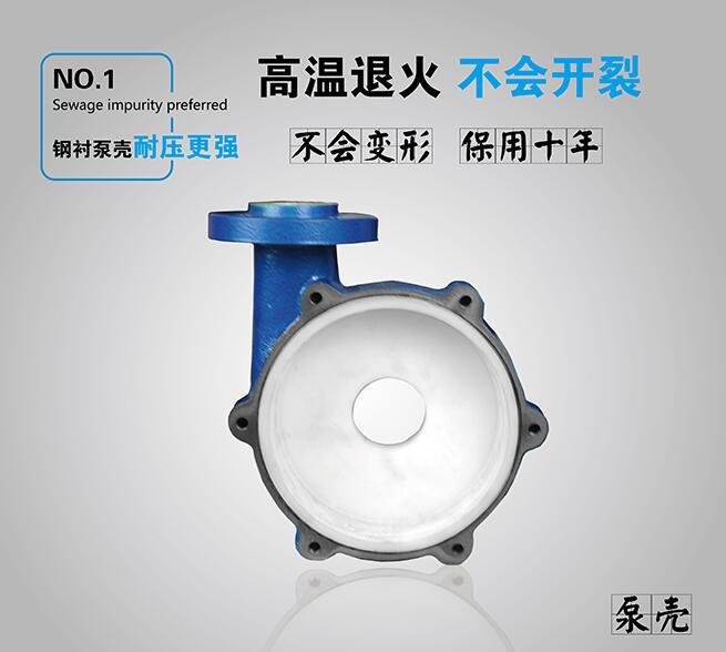 UHB耐腐耐磨砂浆泵特点
