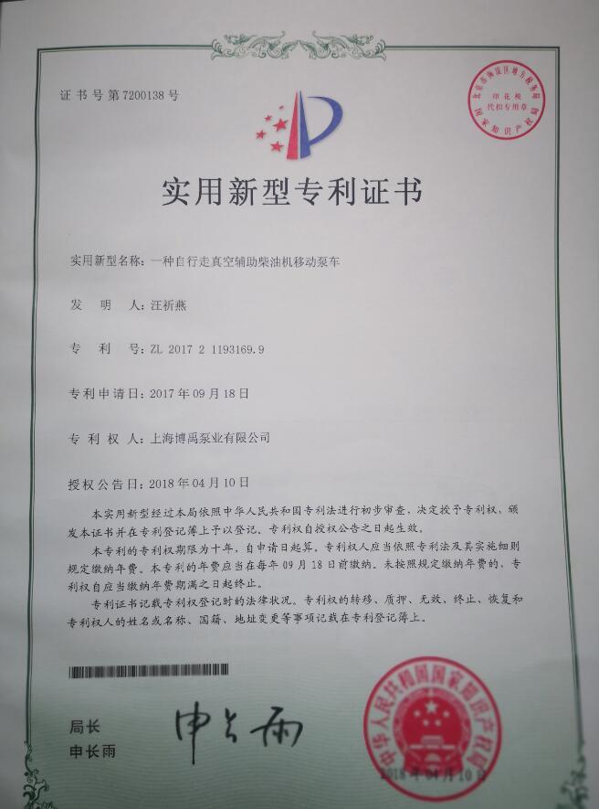 拖车式移动抽水泵证书