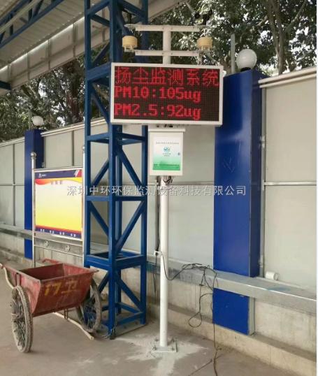 深圳揚塵在線監測廠家