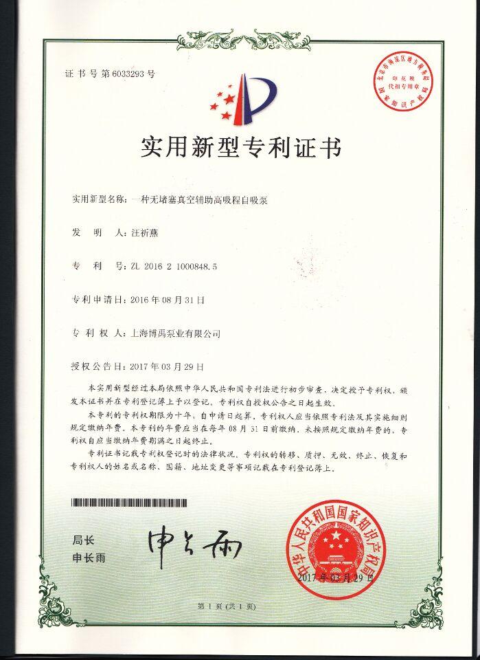 自吸泵证书