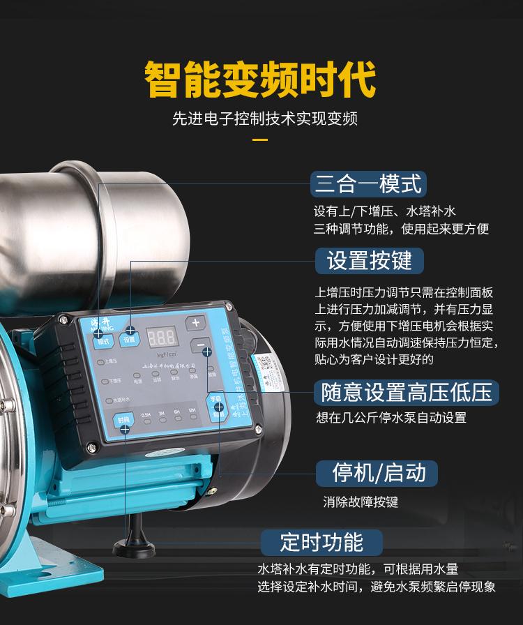 全自动家用增压泵