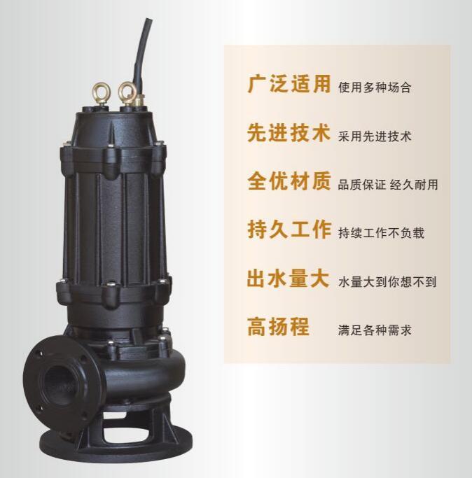 WQ潛水泵