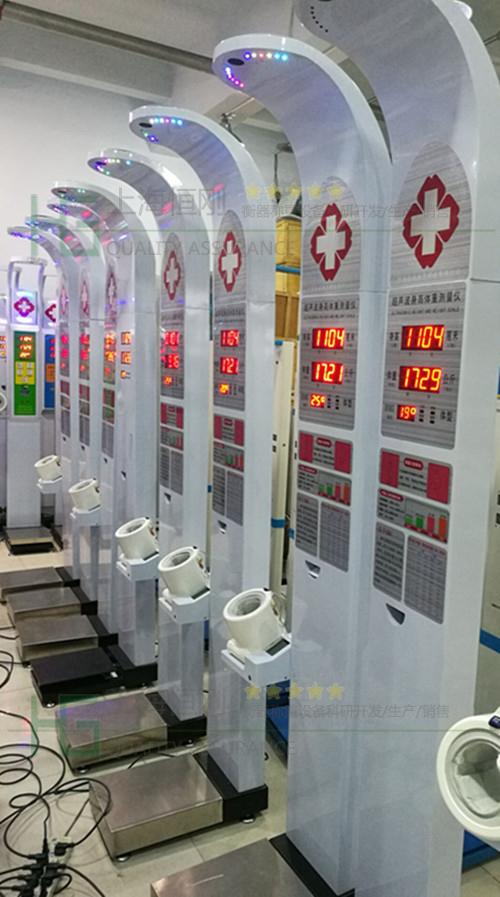 身高体重秤带血压测量