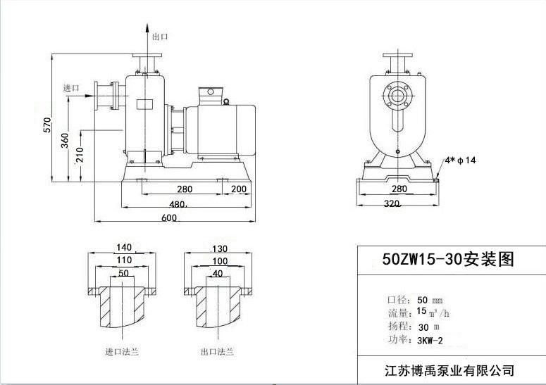 50ZW15-30安装图