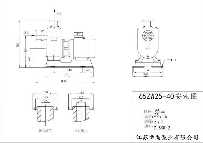 65ZW25-40自吸泵安装尺寸图