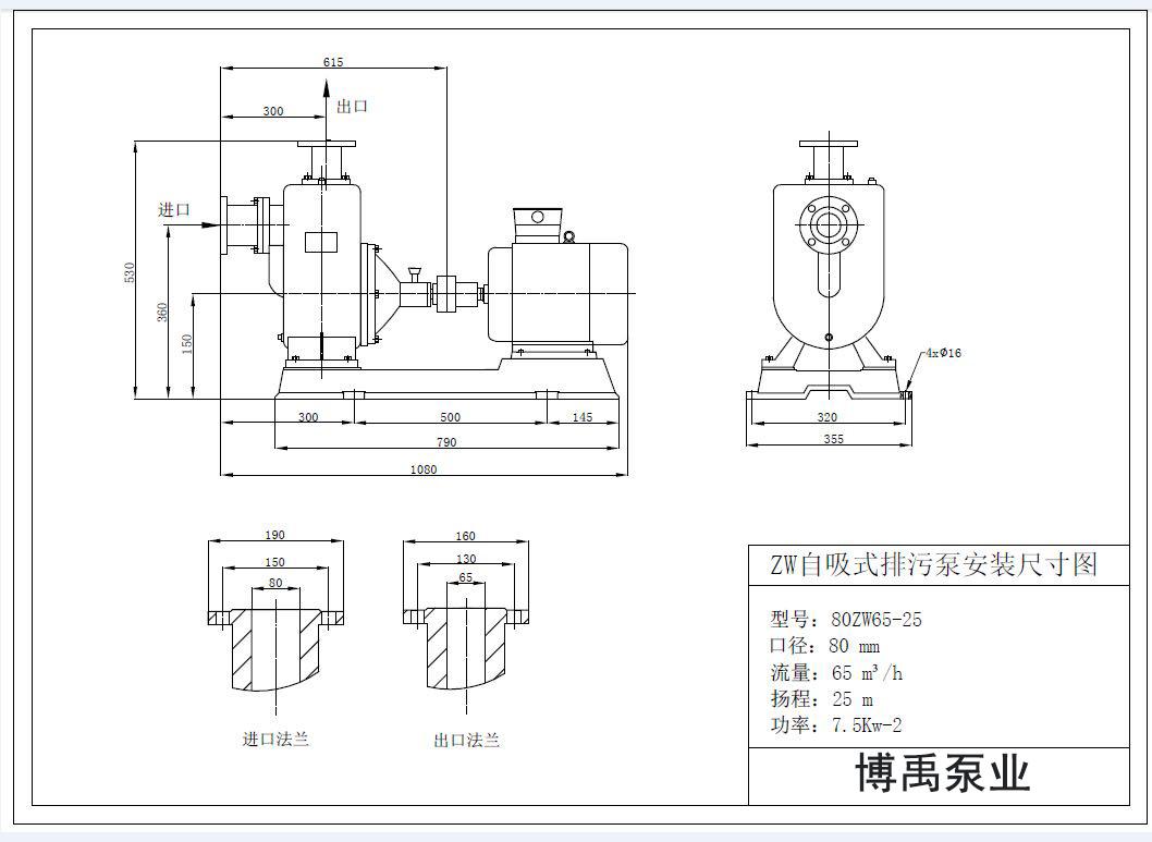 80ZW65-25自吸排污泵外形尺寸图