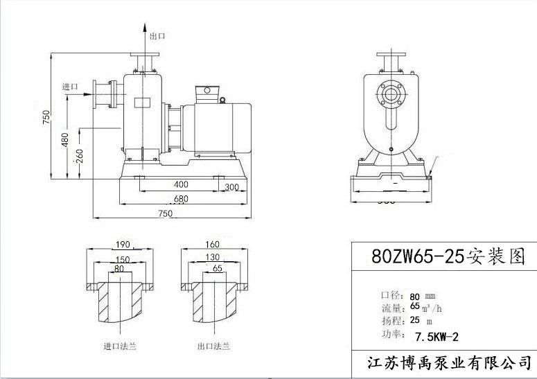 80ZW65-25自吸泵安装尺寸图